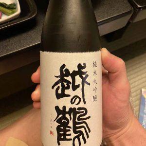 日本酒越の鶴